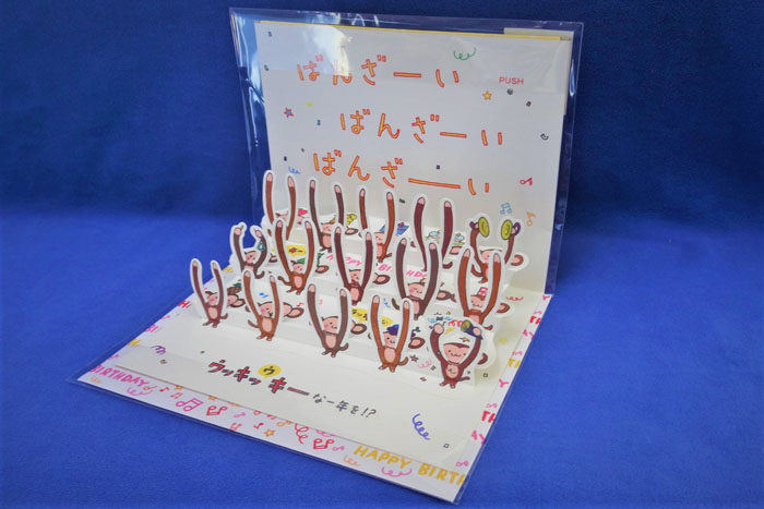 Pop Up Music Greeting Card